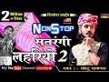 Non Stop Lahriyo  सतरंगी लहरियो 2  छोटू सिंह रावणा  Chotu Singh Rawna  Shivam Studio Gudli