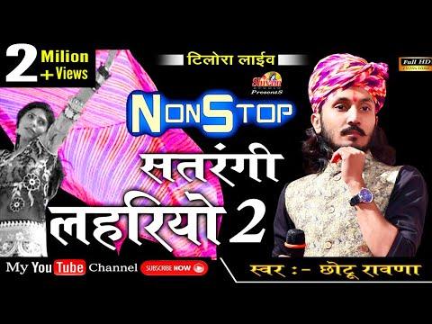 Non Stop||सतरंगी लहरियो 2 || Singer - छोटू सिंह रावणा || टिलोरा लाईव || HD VIDEO