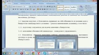 видео Договор оказания правовых услуг: скачать образец договора оказания правовых услуг
