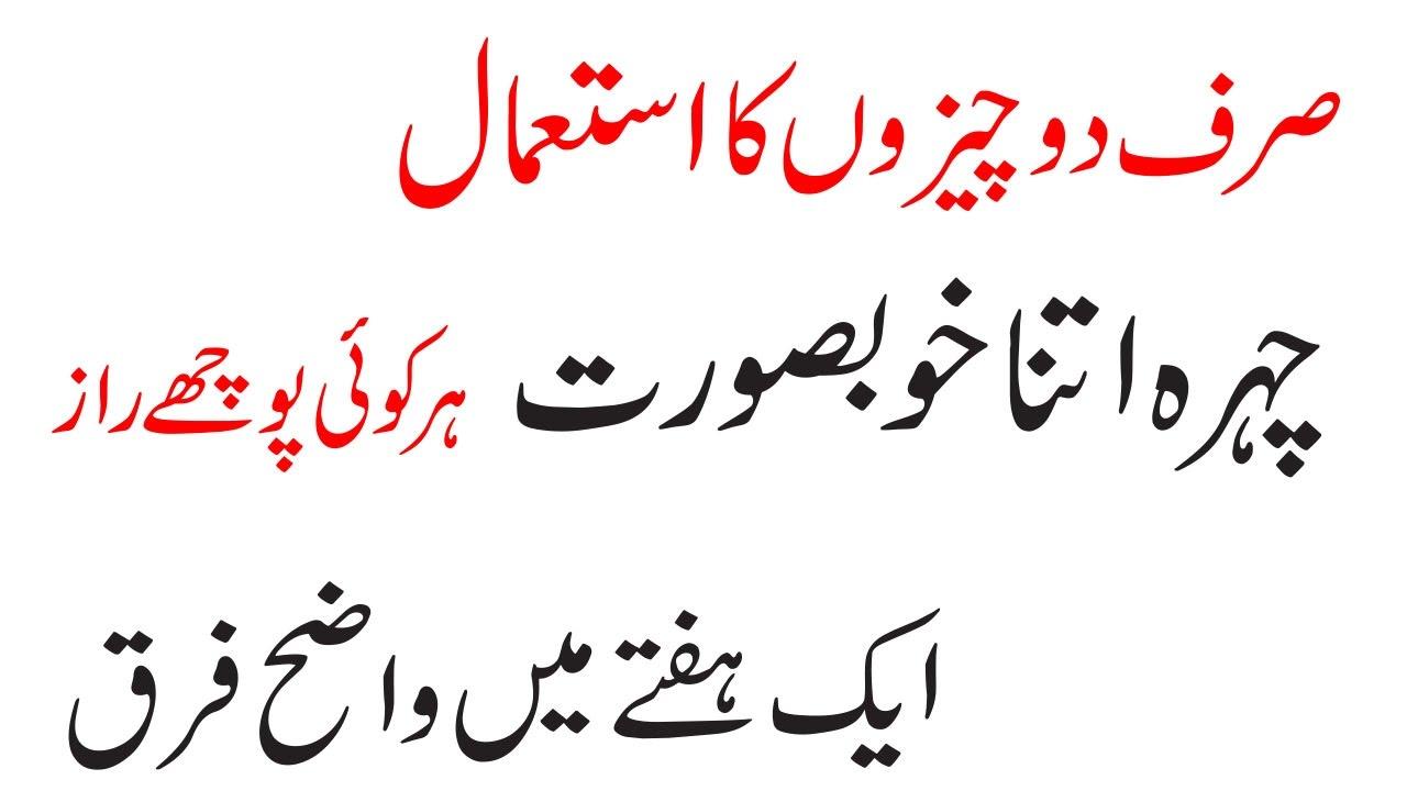 beauty tips in urdu for skin - Urdu Beauty Tips For Clean