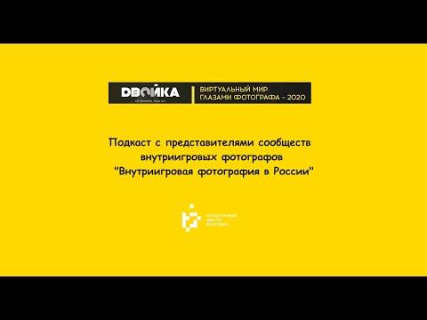 Подкаст с представителями сообществ внутриигровых фотографов. Внутриигровая фотография в России