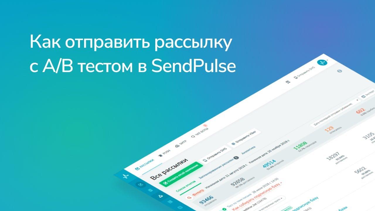 Как отправить рассылку с A/B тестом в SendPulse