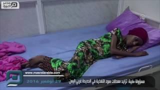 مصر العربية | مسؤولة طبية: تزايد معدلات سوء التغذية في الحديدة غربي اليمن