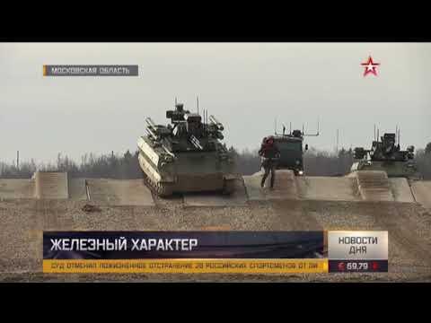 Российский боевой робот