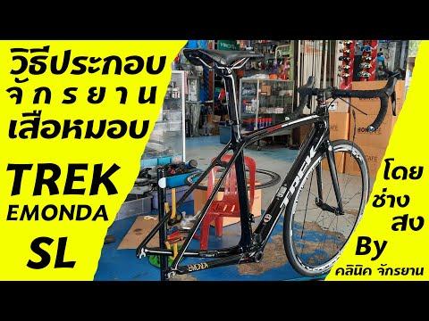 วิธีประกอบ จักรยาน เสือหมอบ Bike Build  Trek Emonda SL DREAM BUILD ROAD BIKE