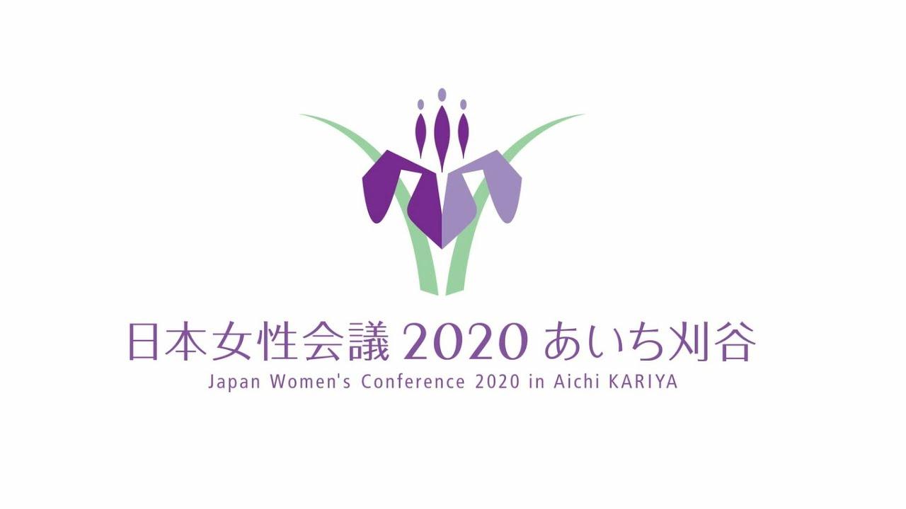 あり方 会議 2020