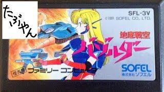 【単発実況】 地底戦空バゾルダー ファミコン レトロゲーム実況 【たぶやん】 thumbnail