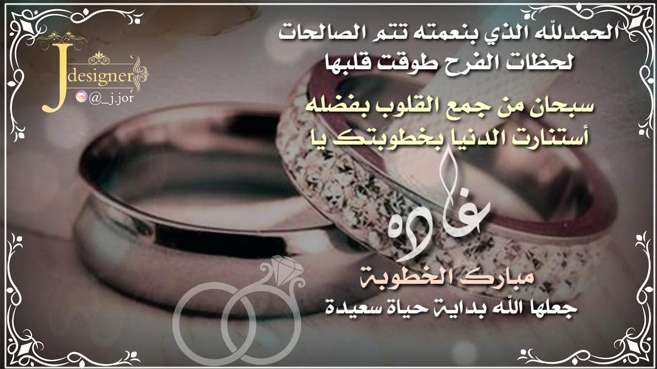 دبلة الخطوبة الحمد لله الذي بنعمته تتم الصالحات خطوبه