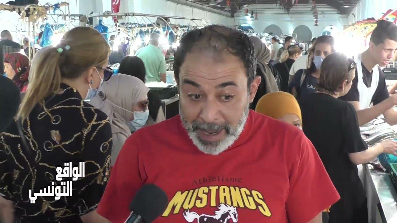 Réalitétunisienne سوق اللأسماك في تونس بين الغلاء و ضعف القدرة الشرائية للمواطن
