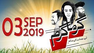 Aap Ke Kareeb Hum Rehte Hain [Full Song] (HD) With Lyircs