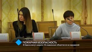 Пожарная безопасность: в Одессе из-за нарушений могут закрыть 18 социальных объектов