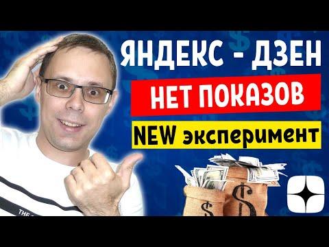Яндекс Дзен нет показов   яндекс дзен отзывы 2020 ► Вся правда и результаты эксперимента