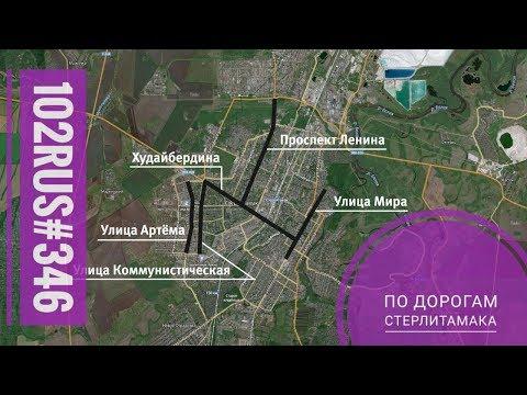 102RUS #346. Когда в Стерлитамаке появятся дороги? и что будет с трассой Уфа - Оренбург