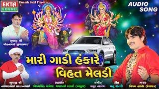 Mari Gadi Hankare Vihat Meladi || Vijay Thakor || Audio Devotional Song || Ekta Sound