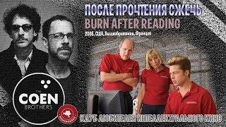 #КИНОЛИКБЕЗ : После прочтения сжечь