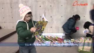 [온북TV]'아름다운 책 벼룩시장' -파…
