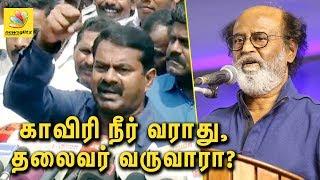 கர்நாடகாவில் இருந்து காவிரி நீர் வராது, ஆனா தலைவர் வருவரா | Seeman Angry Speech against Rajinikanth