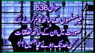 536 ger muslimo ke sath kam karne ki surat me in ke sath tallukat kis had tak hone chahiye allama sy