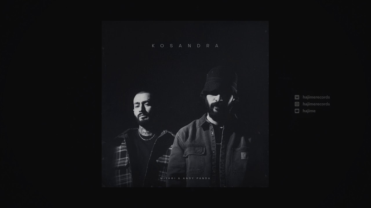 Miyagi & Andy Panda - Kosandra (Official Audio)