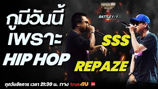 Show Me The Money Thailand 2 l Repaze VS SSS | BATTLE 1:1 | [SMTMTH2] True4U
