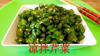 салат из сельдерея (凉拌芹菜) celery salad : китайская кухня