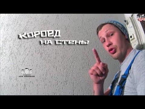 Как нанести короед на стену видео