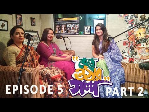 Berey Othar Golpo||Episode 05|| Part 02