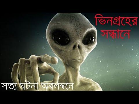সত্যি ঘটনা অবলম্বনে | Vingroher Sondhane | Odvut Episode 1 | Bengali Tec...
