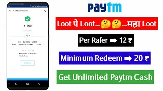 Paytm Loot 200 ₹ Free    Data buddy    Paytm promo codes    Unlimited Trick    Online Script