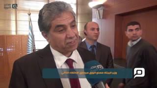 مصر العربية | وزير البيئة: مصنع الورق سيحقق الإكتفاء الذاتي