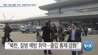 "[VOA 뉴스] ""북한 '우한 폐렴' 우려…관광객 입국 금지"""