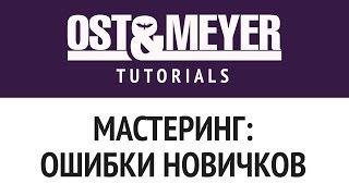 Ost & Meyer Tutorials: Мастеринг: ошибки новичков