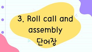 3. Roll call and assembly/단어장