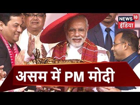 Bogibeel: PM Modi inaugurates India's longest railroad bridge in Assam