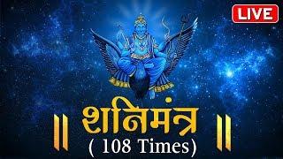 LIVE: शनिदेव मंत्र जाप | Non-Stop Shani Mantra Chanting | Nilanjana Samabhasam