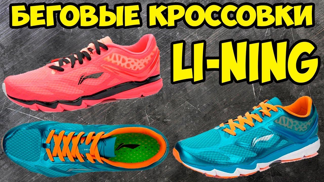 75edf4bb Летние беговые кроссовки Li-ning. Легкие и дышащие. Лучше Nike и Adidas?