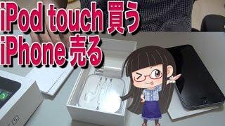 新型iPod touchを買おう!!! iPhone5sの下取り価格が高い! thumbnail