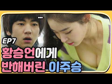 Let's Eat2 Hwang Seungon's sexy beauty that moved Lee Jooseung's heart! Let's Eat 2 Ep7