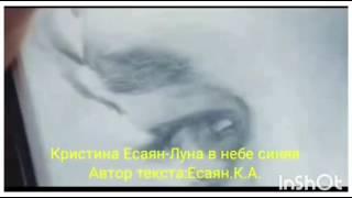 Кристина Есаян Луна в небе синяя