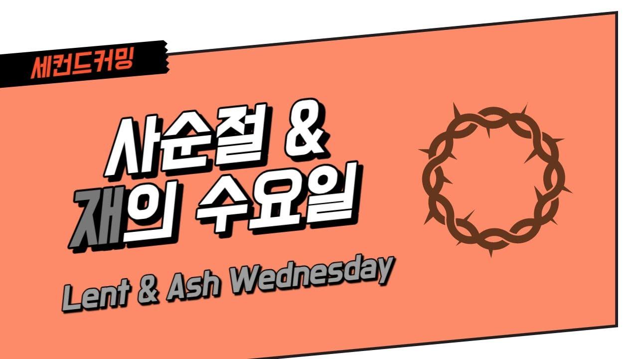 [교회절기] 사순절&재의 수요일(Lent&Ash Wednesday) - 성경 속, 숫자 '40'의 의미