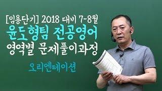 [임용단기] 2018학년도 중등임용고시 대비 윤도형팀 …