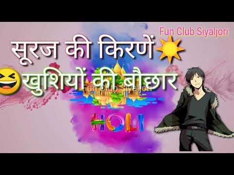 Happy Holi Shayari 2019 (with Music+sound) - Fun Club Siyaljori
