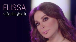 Elissa - Ya Am Salamtak [Official Music Video] (2021) / اليسا - يا عمّ سلامتك