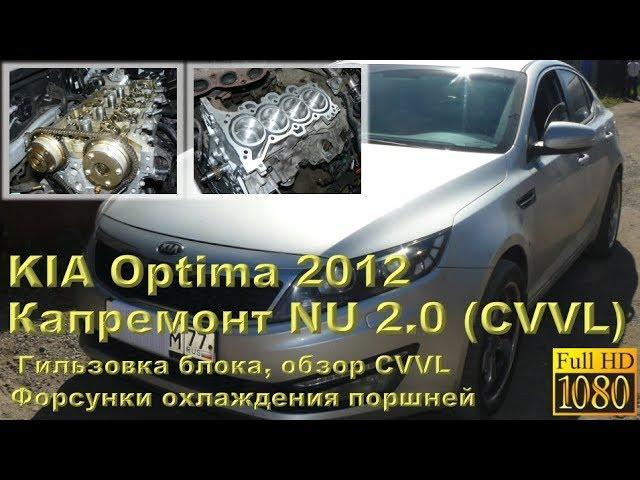 Фото к видео: KIA Optima 2012 (мотор CVVL серии NU) - капремонт двигателя с гильзовкой