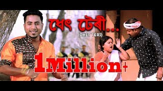 Download DHET TERI by Anup Anirban   Official Release    Latest Music Video   KK--Moni   Papori Gogoi   2019