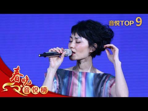 �】 Chinese New Year Gala【Year of Tiger】 歌曲《传奇》王菲丨CCTV