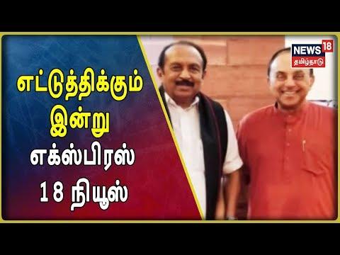எட்டுத்திக்கும் இன்று எக்ஸ்பிரஸ்18 நியூஸ் | Ettuthikkum Indru News | News18 Tamilnadu | 22.07.2019 #TamilNews #News18TamilnaduLive   Subscribe To News 18 Tamilnadu Channel Click below  http://bit.ly/News18TamilNaduVideos  Watch Tamil News In News18 Tamilnadu  Live TV -https://www.youtube.com/watch?v=xfIJBMHpANE&feature=youtu.be  Top 100 Videos Of News18 Tamilnadu -https://www.youtube.com/playlist?list=PLZjYaGp8v2I8q5bjCkp0gVjOE-xjfJfoA  அத்திவரதர் திருவிழா | Athi Varadar Festival Videos-https://www.youtube.com/playlist?list=PLZjYaGp8v2I9EP_dnSB7ZC-7vWYmoTGax  முதல் கேள்வி -Watch All Latest Mudhal Kelvi Debate Shows-https://www.youtube.com/playlist?list=PLZjYaGp8v2I8-KEhrPxdyB_nHHjgWqS8x  காலத்தின் குரல் -Watch All Latest Kaalathin Kural  https://www.youtube.com/playlist?list=PLZjYaGp8v2I9G2h9GSVDFceNC3CelJhFN  வெல்லும் சொல் -Watch All Latest Vellum Sol Shows  https://www.youtube.com/playlist?list=PLZjYaGp8v2I8kQUMxpirqS-aqOoG0a_mx  கதையல்ல வரலாறு -Watch All latest Kathaiyalla Varalaru  https://www.youtube.com/playlist?list=PLZjYaGp8v2I_mXkHZUm0nGm6bQBZ1Lub-  Watch All Latest Crime_Time News Here -https://www.youtube.com/playlist?list=PLZjYaGp8v2I-zlJI7CANtkQkOVBOsb7Tw  Connect with Website: http://www.news18tamil.com/ Like us @ https://www.facebook.com/News18TamilNadu Follow us @ https://twitter.com/News18TamilNadu On Google plus @ https://plus.google.com/+News18Tamilnadu   About Channel:  யாருக்கும் சார்பில்லாமல், எதற்கும் தயக்கமில்லாமல், நடுநிலையாக மக்களின் மனசாட்சியாக இருந்து உண்மையை எதிரொலிக்கும் தமிழ்நாட்டின் முன்னணி தொலைக்காட்சி 'நியூஸ் 18 தமிழ்நாடு'   News18 Tamil Nadu brings unbiased News & information to the Tamil viewers. Network 18 Group is presently the largest Television Network in India.   tamil news,news18 tamil,live news today,tamil nadu news,news18 live tamil,tamil news live videos in youtube,tamil news live,tamil news today,tamil news channel,top news tamil,top news tamil rasi palan,top news tamil astrology,top news tamil today,top news tamilnadu,t