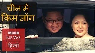 Why Kim Jong-Un Traveled To China Secretly? (BBC Hindi)