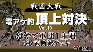 『戦国大戦』電アケ的頂上対決Vol13【はやて軍団1主君】