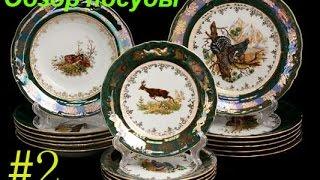 Обзор посуды:#2(Bavaria,Bohemia Cristal серия Охота)